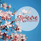 Уважаемые клиенты, поздравляем Вас с наступающим Праздником весны и труда и Днем Победы!